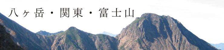 八ヶ岳・関東・富士